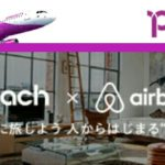 Peachとairbnbのキャンペーン