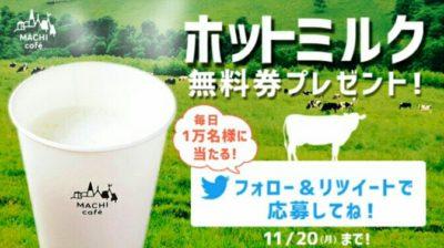 ローソンのホットミルク