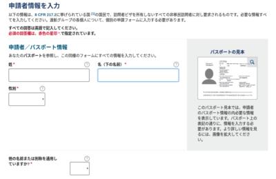 申請者とパスポート情報