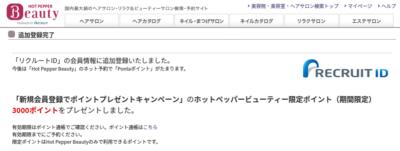 3000円分ポイント取得