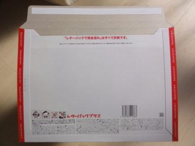 日本郵便のレターパックプラス