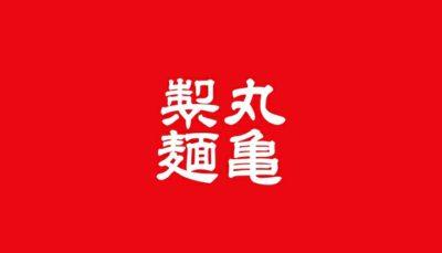 丸亀製麺アプリ