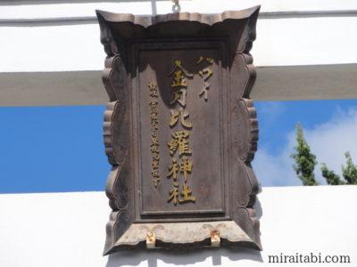 ハワイ金比羅神社