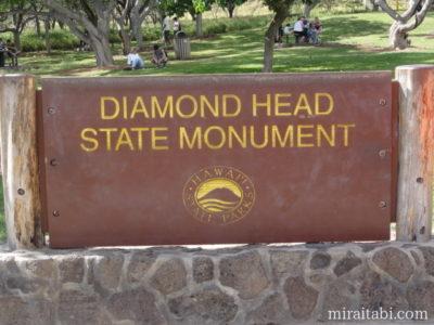 ダイアモンドヘッド州立自然記念公園