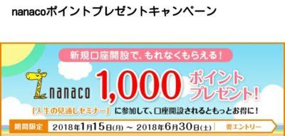 東京スター銀行のキャンペーン