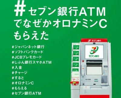セブン銀行のキャンペーン