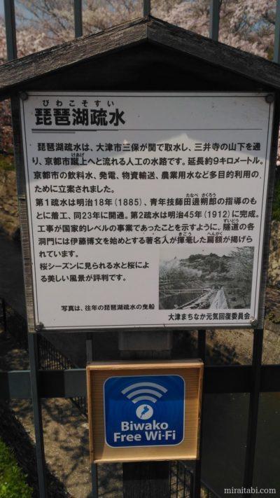 琵琶湖フリーWIFI