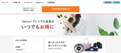 Yahoo!プレミアム会員登録