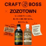 CRAFT BOSSとZOZOTOWNのキャンペーン