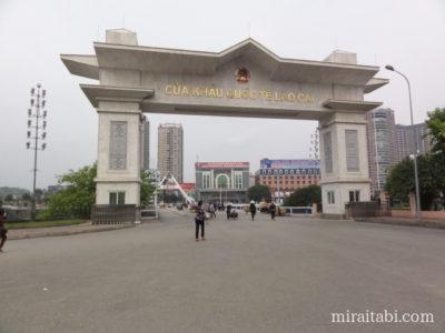 ベトナムと中国の国境