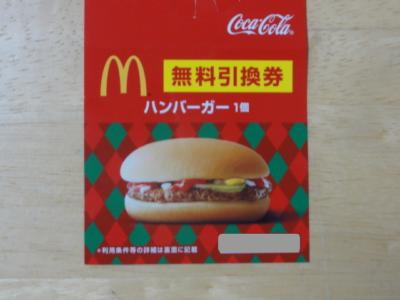 ハンバーガー無料引換券
