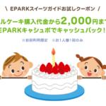 EPARKスイーツガイド
