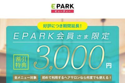 EPARK3000円割引