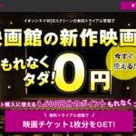 イオンシネマWEBスクリーン・U-NEXT