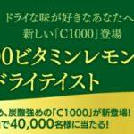 セブンイレブン C1000ビタミンレモンドライテイスト キャンペーン