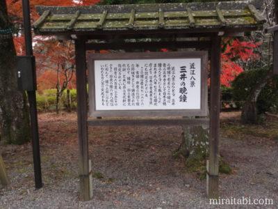 三井の晩鐘の説明