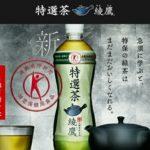 綾鷹のキャンペーン