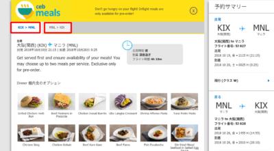 機内食の選択
