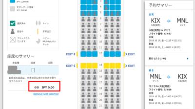 座席料金変更