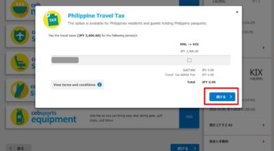 フィリピンの旅行税