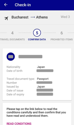 パスポート情報の確認