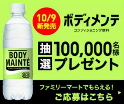 大塚製薬のキャンペーン