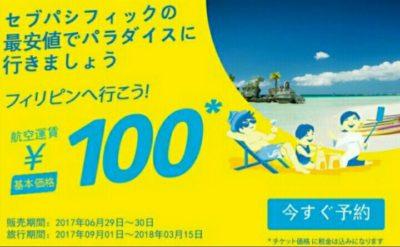 セブパシフィック航空の100円セール
