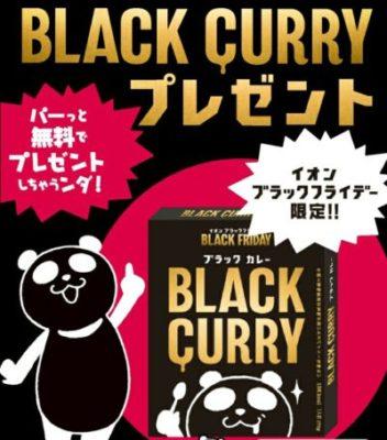 ブラックカレー