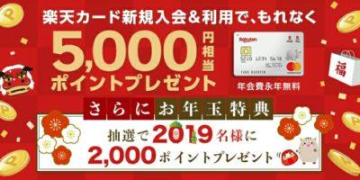 楽天カードのキャンペーン