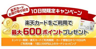 600ポイントキャンペーン