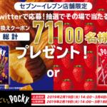 グリコポッキーのキャンペーン