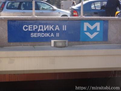 セルディカ2駅