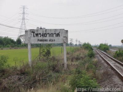 プローンアカー駅