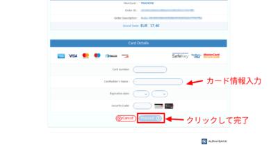 クレジット情報入力