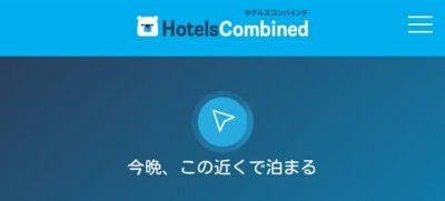 ホテルズコンバインド