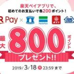 楽天Payアプリのキャンペーン