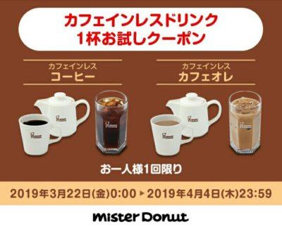 カフェインレスドリンクのキャンペーン