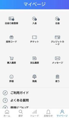 タイムバンクのアプリ