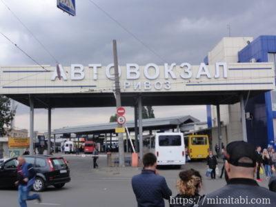 オデッサのバスターミナル