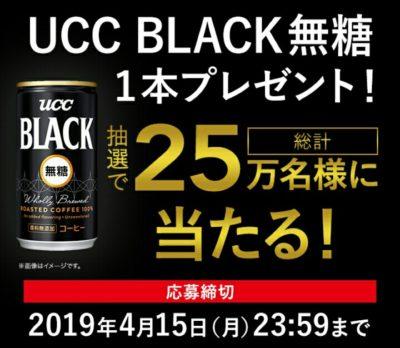 UCCのキャンペーン