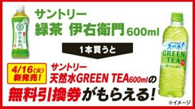 セブンイレブンの天然水GREEN TEAキャンペーン