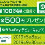 ゆうちょPayのキャンペーン