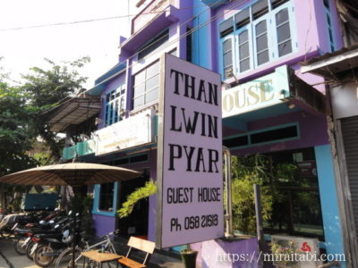 THAN LWIN PTAR GUEST HOUSE
