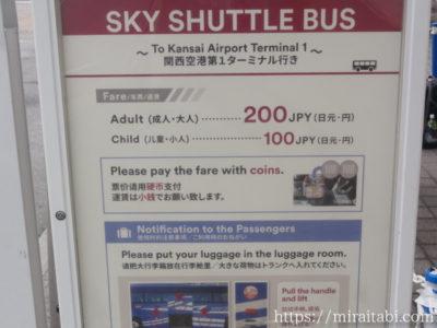 スカイシャトルバスに運賃