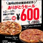 600円のドミノピザ