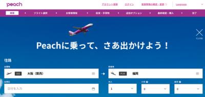 ピーチ航空のホームページ