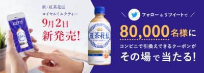 紅茶花伝のキャンペーン