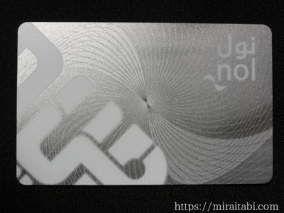 ノルシルバーカード