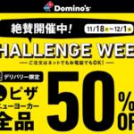 ドミノ・ピザのキャンペーン