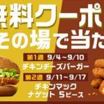 Yahoo!JAPANアプリのキャンペーン